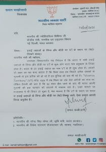 भाजपा नेता ने सिंधिया को लिखा पत्र, गुलामी की इस निशानी को हटाने की अपील