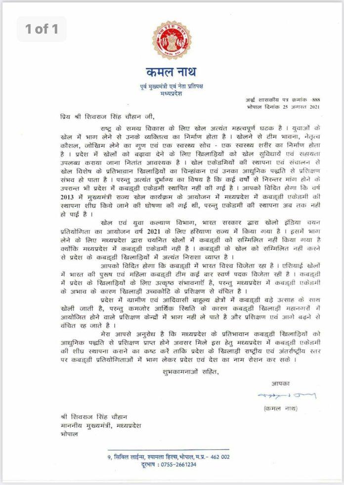 MP: Kamalnath ने सीएम शिवराज को लिखा पत्र, 2013 की इस घोषणा को पूरा करने की मांग