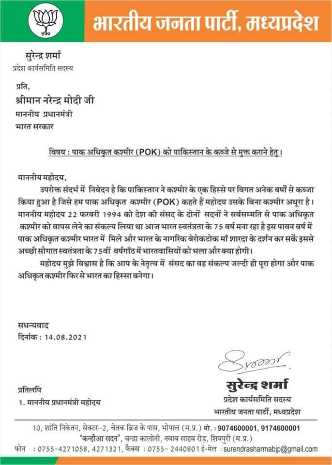 BJP नेता ने पीएम मोदी को लिखा पत्र, पाक अधिकृत कश्मीर को मुक्त कराने की मांग