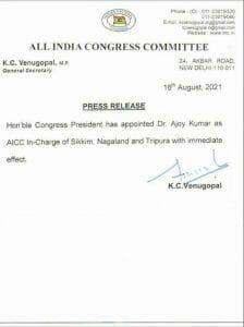 कांग्रेस ने इस नेता को सौंपी बड़ी जिम्मेदारी, प्रभारी नियुक्त