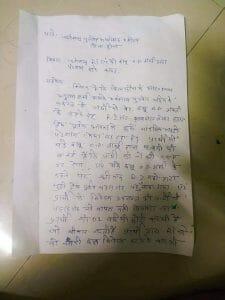 आरक्षक ने SP को भेजा आत्महत्या का धमकी भरा पत्र, RI और बड़े बाबू पर लगाए आरोप