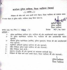 Gwalior News : एसपी का बड़ा एक्शन, टीआई सहित 10 पुलिसकर्मी लाइन अटैच