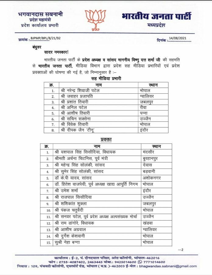 भाजपा प्रदेश सह मीडिया प्रभारी एवं प्रवक्ताओं की सूची जारी, देखिये लिस्ट