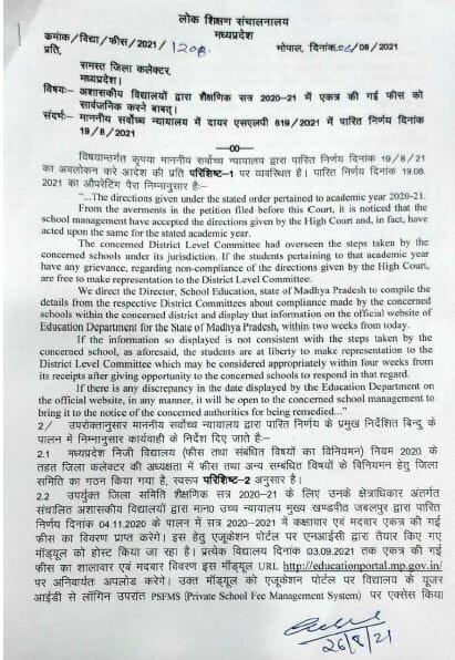 MP के निजी स्कूलों झटका, स्कूल शिक्षा विभाग ने मांगा फीस का हिसाब, आदेश जारी