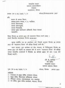 MP News: शिवराज सरकार का बड़ा फैसला, कर्मचारी-अधिकारियों को लेकर ये आदेश जारी