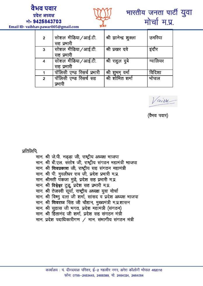 BJYM प्रदेश पदाधिकारियों की घोषणा, वैभव पवार ने जारी की लिस्ट