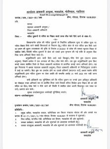 MP News: अपने नियम पर सख्त शिवराज सरकार, आदेश जारी, होगी कार्रवाई