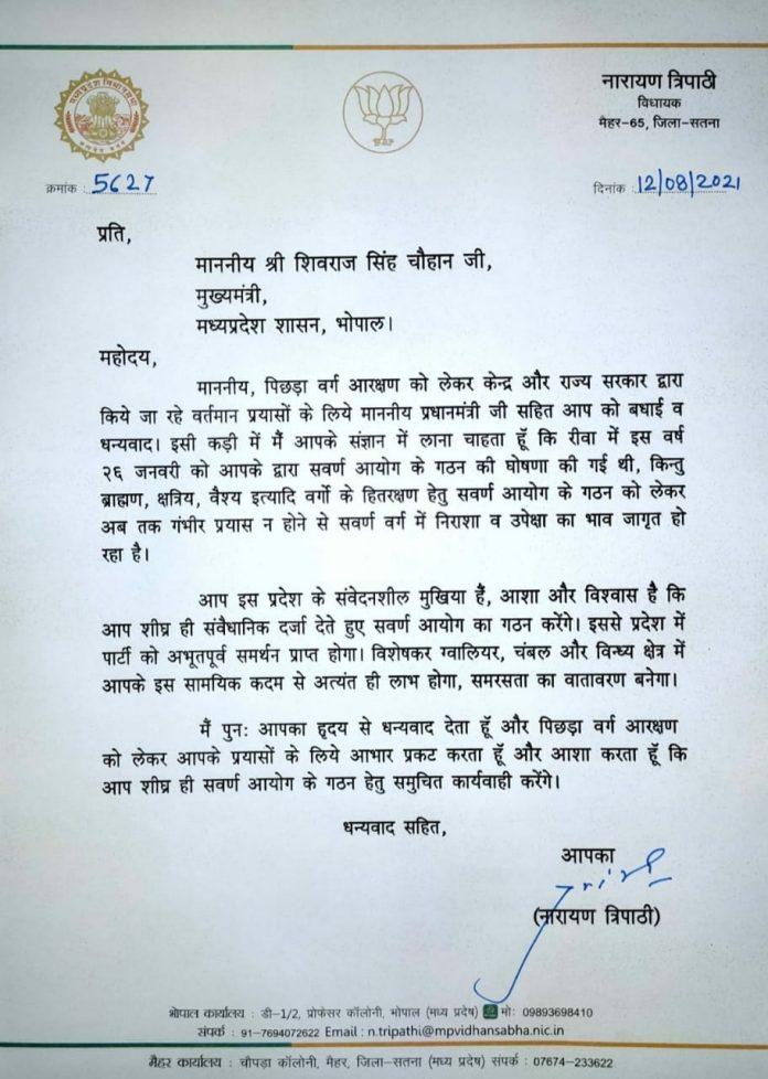 BJP विधायक नारायण त्रिपाठी ने सीएम शिवराज को याद दिलाई अपनी घोषणा