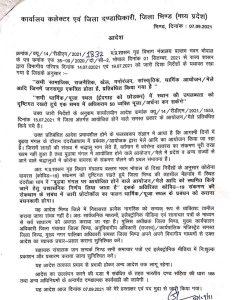 Bhind News : दंदरौआ धाम में आयोजित होने वाले मेले को लेकर आदेश जारी, प्रशासन ने लिया यह निर्णय