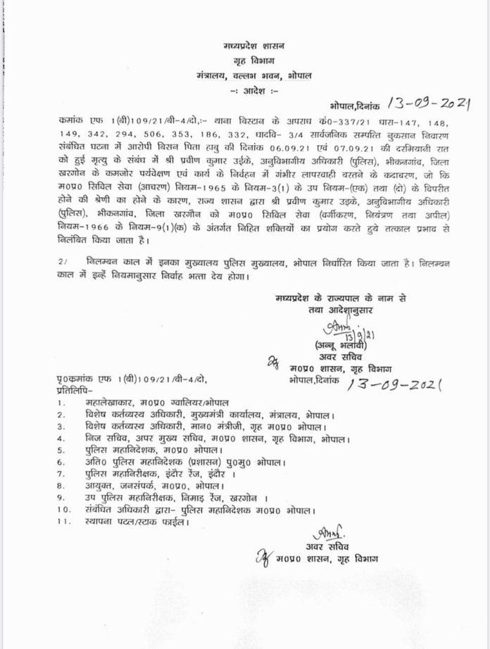 एसपी के बाद अब एसडीओपी पर गिरी गाज, राज्य सरकार ने किया निलंबित
