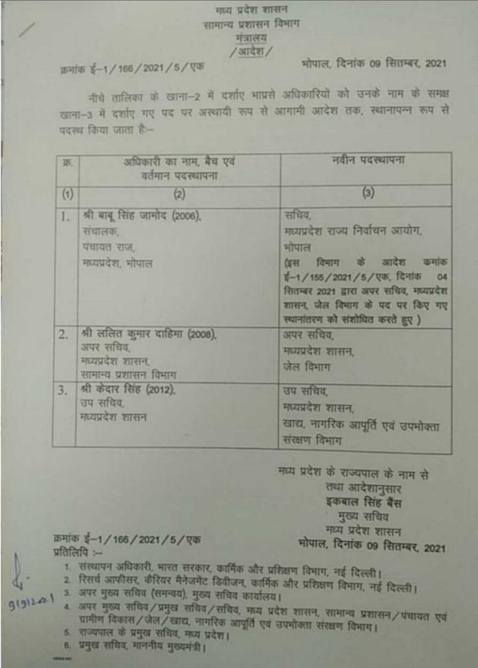 MP Transfer: मध्य प्रदेश में IAS अधिकारियों के तबादलें, यहां देखें लिस्ट