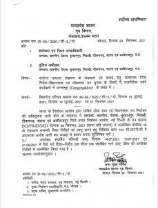 MP By-Election : 8 जिलों के कलेक्टर- एसपी को निर्देश, गृह विभाग ने जारी किया आदेश