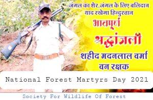 शहीद के सम्मान में सरकार की बड़ी पहल,वन रक्षक के नाम से जानी जाएगी वन बीट