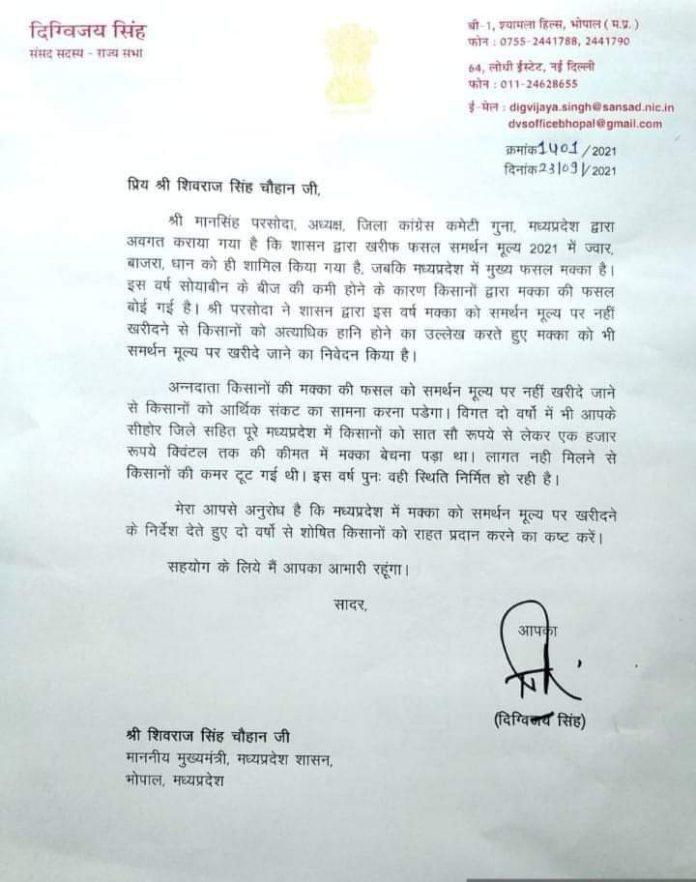 दिग्विजय सिंह का सीएम शिवराज को पत्र- मक्का को समर्थन मूल्य पर खरीदने की मांग