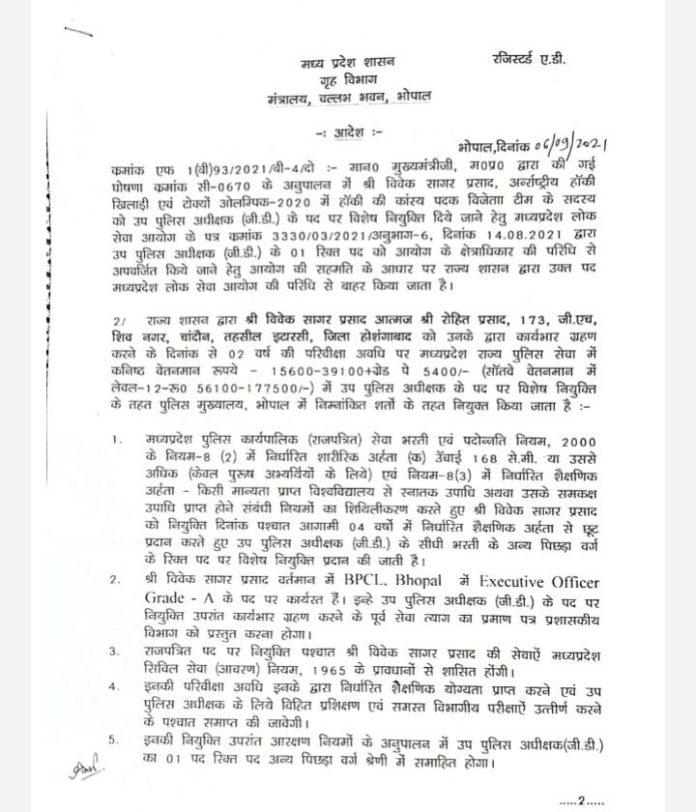 मुख्यमंत्री शिवराज सिंह ने पूरा किया अपना वादा, गृह विभाग ने जारी किए आदेश