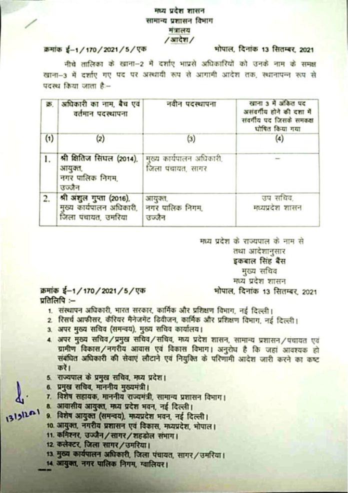 Transfer : MP में IAS अधिकारियों के तबादले, आदेश जारी, देखिये लिस्ट