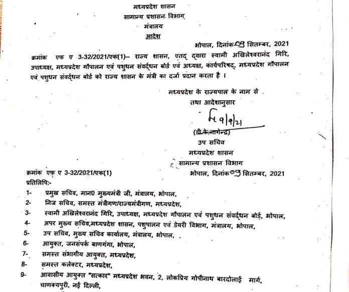 स्वामी अखिलेश्वरानंद गिरि को मप्र सरकार का तोहफा, विभाग ने जारी किए आदेश