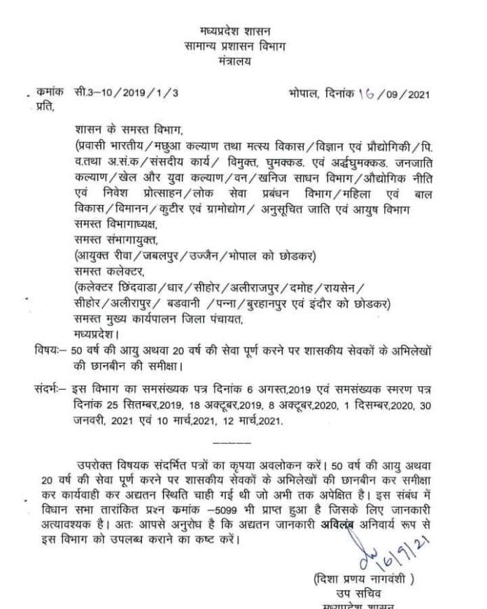 MP के अधिकारी-कर्मचारियों के लिए बड़ी खबर, सामान्य प्रशासन विभाग ने जारी किए आदेश