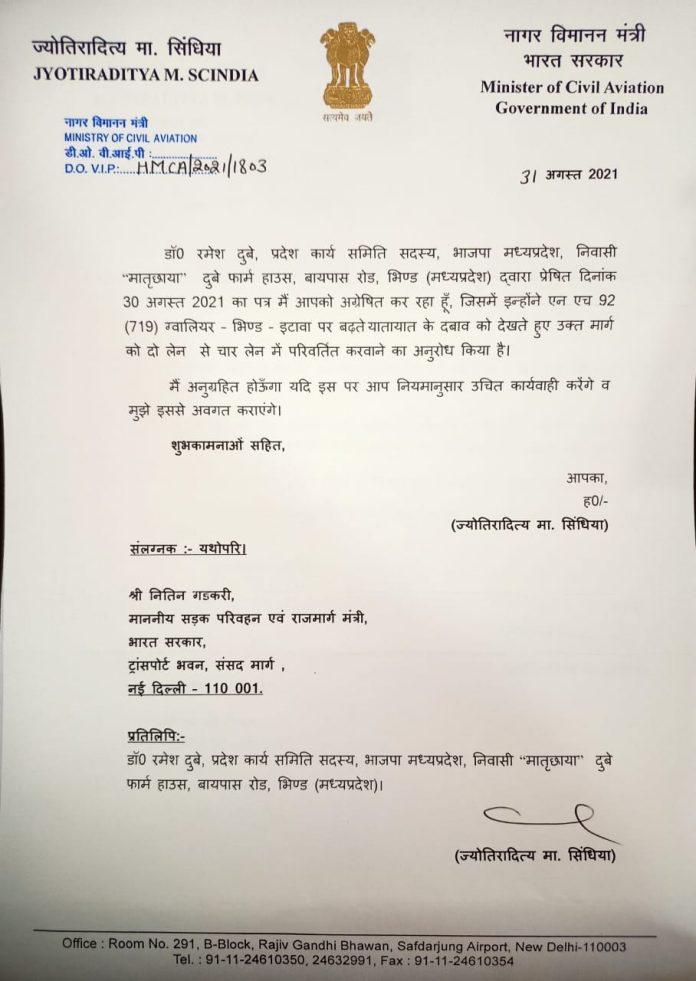 बीजेपी नेता रमेश दुबे ने केंद्रीय मंत्री सिंधिया से की मुलाकात, की ये मांग