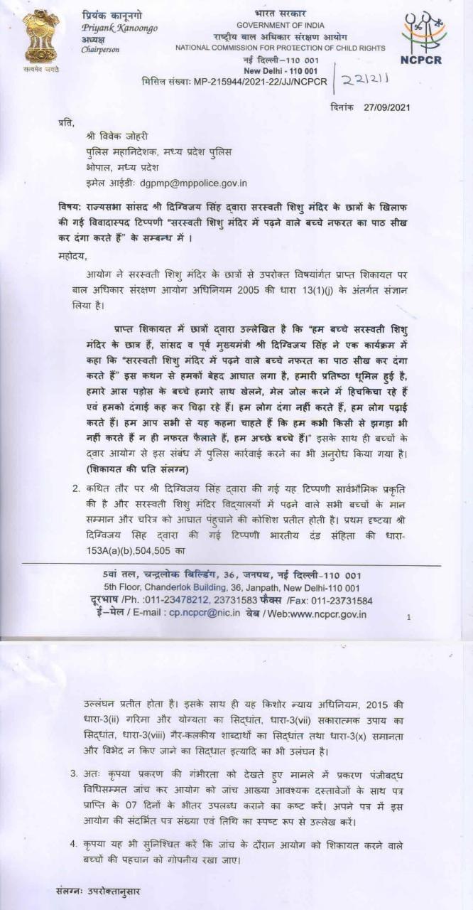 दिग्गी के बयान पर मचा घमासान, अब बाल आयोग अध्यक्ष ने की कार्रवाई की मांग, DGP को लिखा पत्र