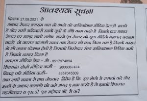 Shivpuri News :अवैध वसूली का वीडियो वायरल करने पर आधार कार्ड सेंटर संचालक ने की ये हरकत, मामला दर्ज