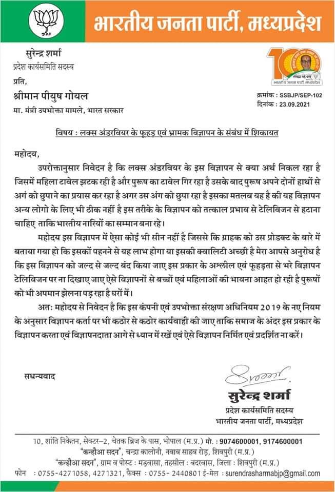 बीजेपी नेता ने अंडरवियर के विज्ञापन पर जताया ऐतराज, केंद्रीय मंत्री को लिखा पत्र