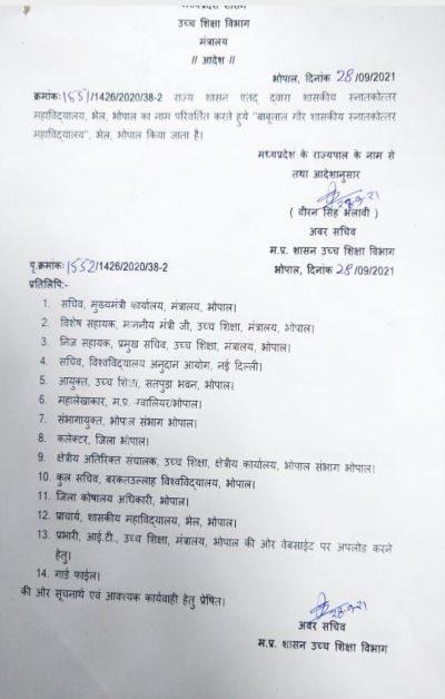 MP News: उपचुनाव से पहले शिवराज सरकार का बड़ा फैसला, आदेश जारी