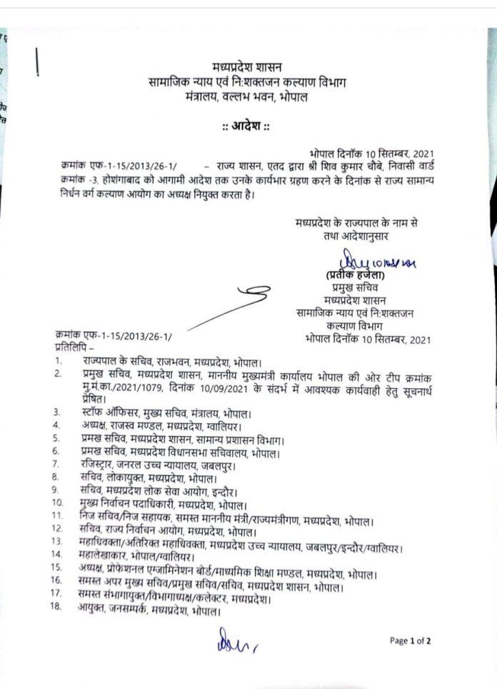 MP News : शिवराज सरकार ने इन्हें दिया राज्य मंत्री का दर्जा