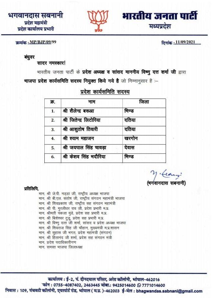 MP Politics: VD Sharma ने की BJP प्रदेश कार्यसमिति सदस्यों की घोषणा, इनको मिली जगह