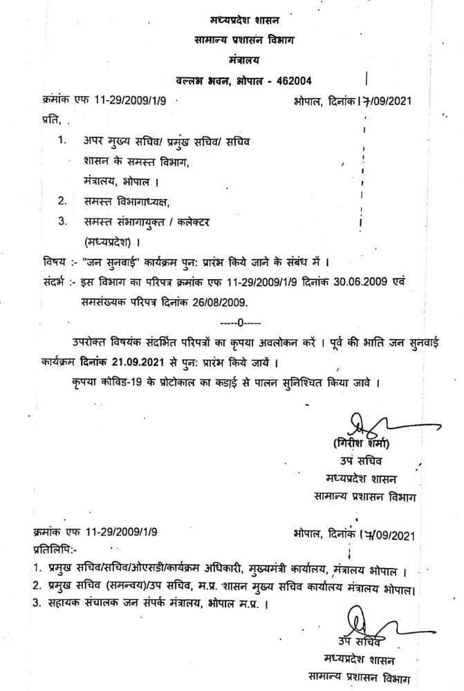 मप्र के सामान्य प्रशासन विभाग ने जारी किया ये आदेश, 21 सितंबर से मिलेगा लाभ