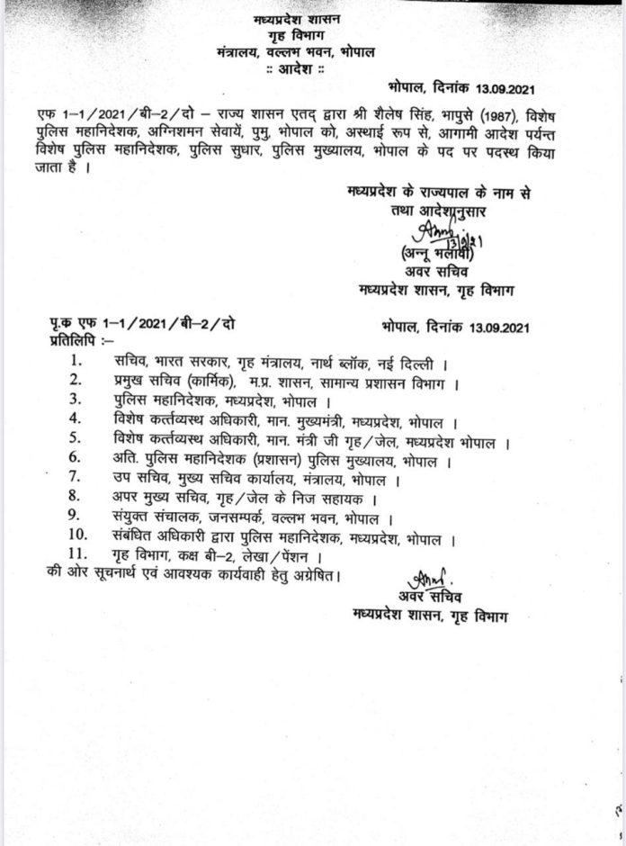 MP News : फिर हुए IPS अधिकारियों के तबादले, आदेश जारी, देखिये लिस्ट