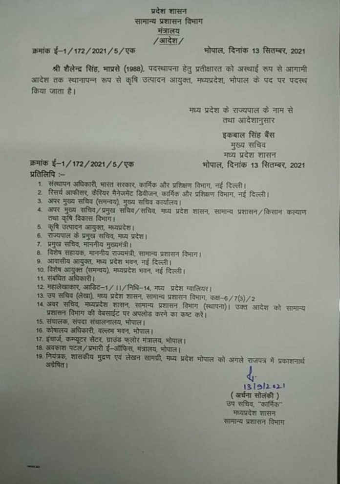 Transfer: MP में IAS अधिकारी के तबादलें, यहां देखें लिस्ट
