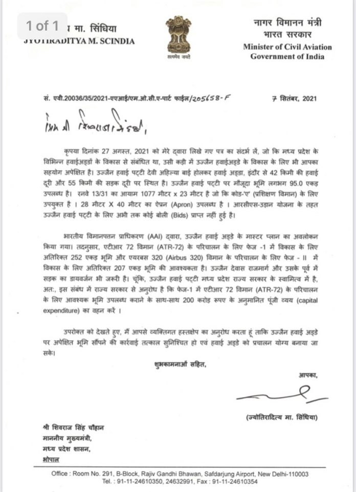 MP News: दिल्ली लौटते ही एक्शन में Scindia, CM Shivraj को लिखा पत्र, मप्र को मिलेगी सौगात!