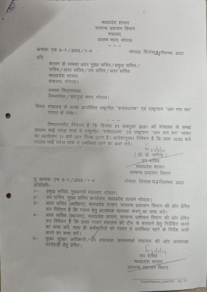 MP के अधिकारी-कर्मचारियों के लिए काम की खबर, सामान्य प्रशासन विभाग ने जारी किया ये आदेश