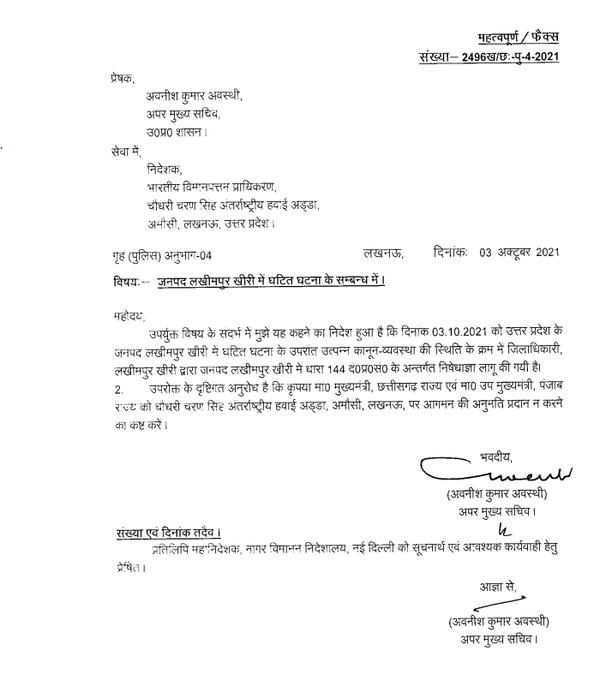 भूपेश बघेल-रंधावा को एयरपोर्ट पर उतरने की परमिशन नहीं, केंद्रीय मंत्री के बेटे पर FIR