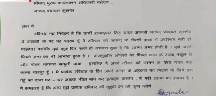 सब इंजीनियर ने ओवैसी को बताया पिछले जन्म का दोस्त तो RSS Chief को शकुनी मामा..