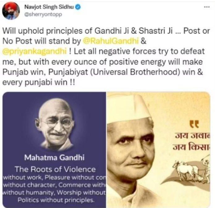 """नवजोत सिंह सिद्धू का नया ट्वीट, """"पद रहे या न रहे राहुल व प्रियंका गांधी के साथ हमेशा खड़ा रहूंगा"""""""
