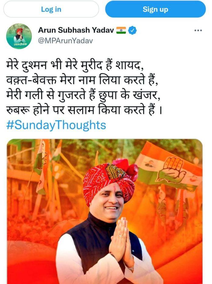 खंडवा उपचुनाव : उम्मीदवार के नाम पर घमासान जारी, अरुण यादव ने किया ट्वीट