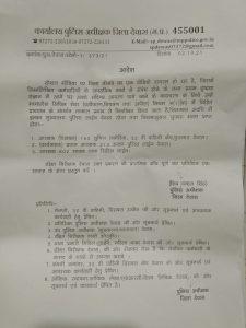 तस्कर बाबू सिंधी वायरल वीडियो मामला : नीमच टीआई सहित तीन पुलिसकर्मियों को किया निलंबित
