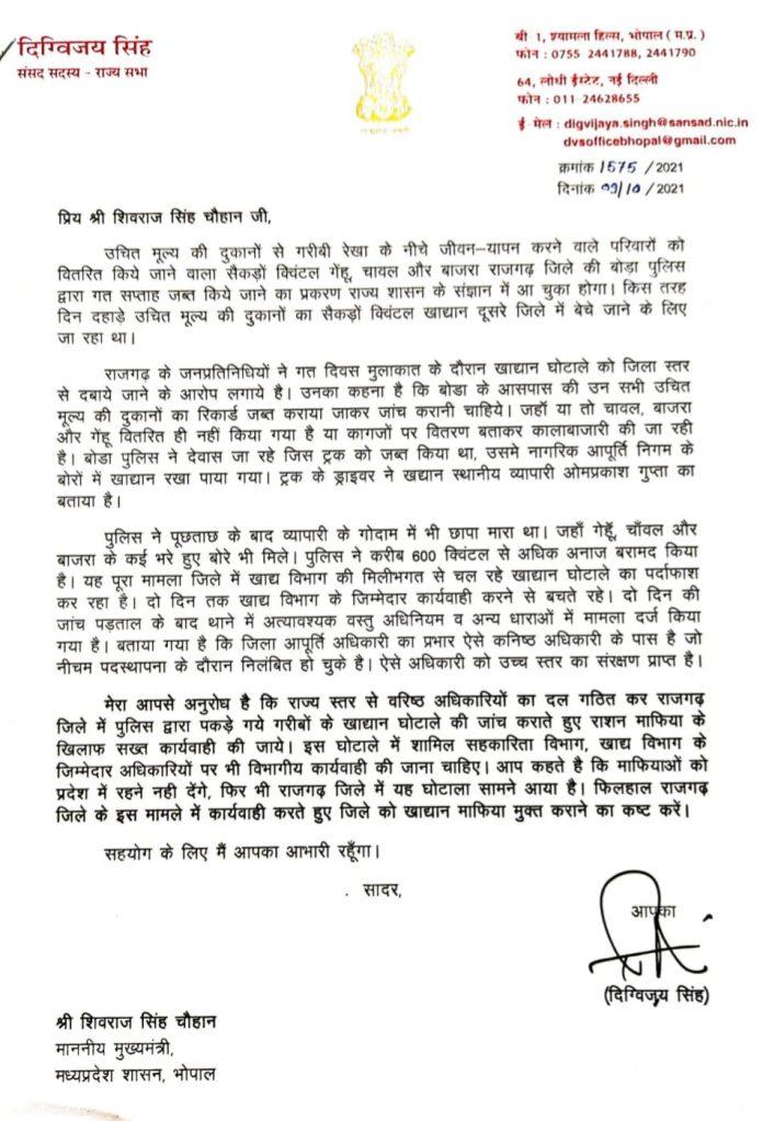दिग्विजय सिंह ने CM Shivraj को लिखा पत्र, खाद्यान माफिया पर कार्रवाई की मांग