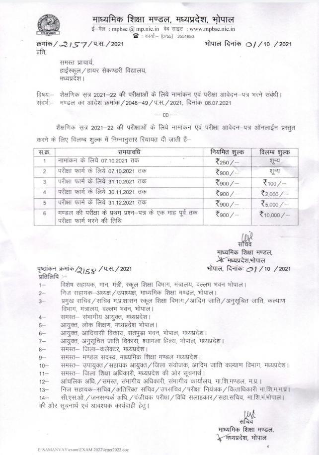 MP Board : 10वीं-12वीं छात्रों के लिए बड़ी खबर, विलंब शुल्क में रियायत, आदेश जारी