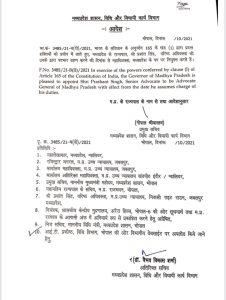मध्यप्रदेश हाई कोर्ट के नए महाधिवक्ता बने प्रशांत सिंह, सरकार ने जारी किया आदेश